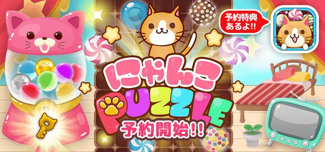 にゃんこpuzzle予約開始!