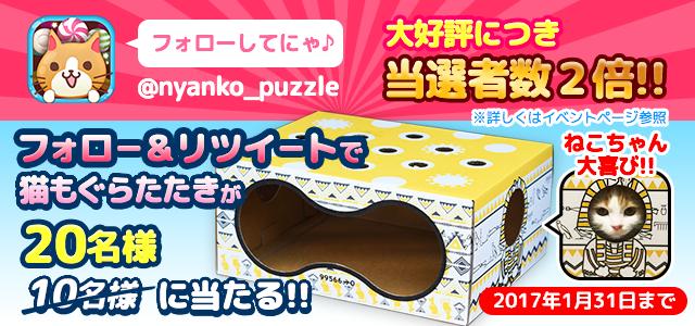 にゃんこPUZZLE twitterフォロー&リツイートキャンペーン第2弾 プレゼント当選者数2倍!