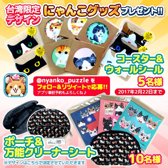 にゃんこPUZZLEキャンペーン第2弾!台湾オリジナルデザイングッツプレゼント!
