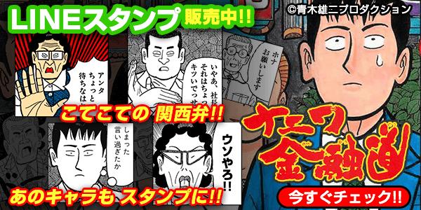 ナニワ金融道LINEスタンプ登場!