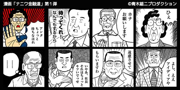 漫画「ナニワ金融道」第1弾