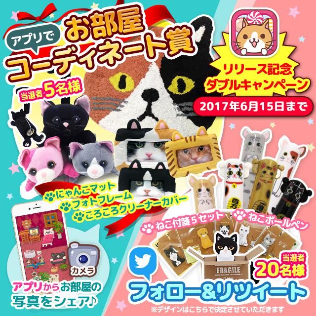 にゃんこパズルリリース記念キャンペーン_v4